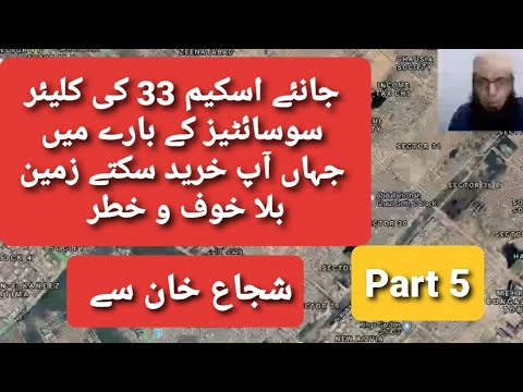 Legal Societies And Locations | Scheme 33 Karachi | Shuja Kh