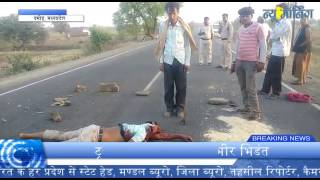 Dangerous Road Accident In Madhyapradesh Damoh | MP | Death On The Spot