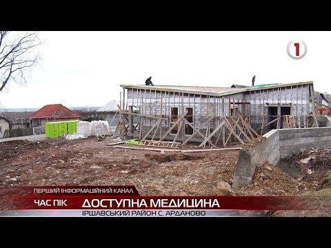 В Арданові розпочали будівництво нової амбулаторії
