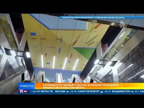 Открывается первый участок Большой кольцевой линии в Московском метро
