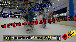 베트남 다낭 중심에 아이스링크장이 있다고??
