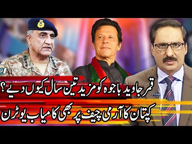 Kal Tak With Javed Chaudhary | 19 August 2019 | Express News