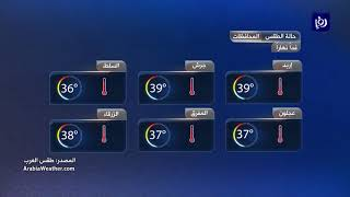 النشرة الجوية الأردنية من رؤيا 30-5-2019 | Jordan Weather