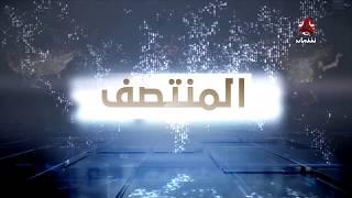 نشرة اخبار المنتصف   22-03-2018 | تقديم هشام جابر   | يمن شباب