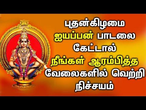 தொடங்கும்-எல்லா-முயற்சிகளை-ஐயப்பன்-வெற்றி-தருவார்-|-best-iyyappan-devotional-songs-|-iyyappan-padal