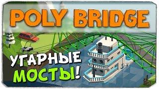 POLY BRIDGE: Строим угарные мосты! :)(Предлагаю посмотреть забавную и увлекательную игрушку, в которой нам нужно строить мосты :) Приятного просм..., 2016-07-16T07:00:00.000Z)