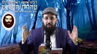 הרב יעקב בן חנן - חומרת פגם הברית חלק א'