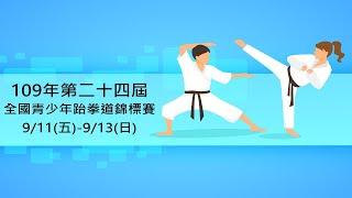 109年第24屆全國青少年跆拳道錦標賽 9/13下午賽程