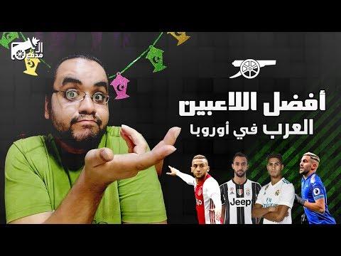#المدفع : محرز ,, بن عطية ,, زياش و حكيمي ,, أفضل اللاعبين العرب في أوروبا