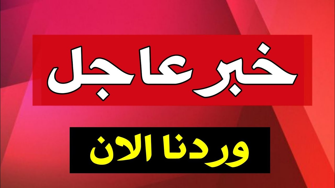 عاجل🔥اول محافظة تعلن موعد بدء العام الدراسي الجديد وإلغاء عطلة يوم السبت