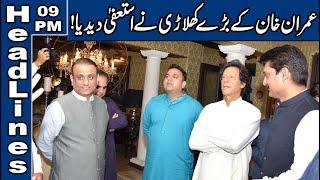 Imran Khan's Big Ally Resigns | 09 PM Headlines – 26 June 2019 | Lahore News HD