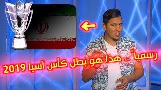 عدنان يقطع ببطل كأس آسيا 2019 .. والله يستر من العقاب !