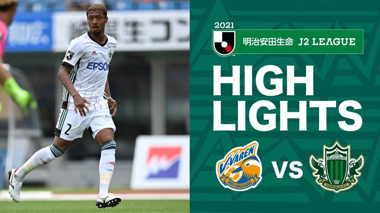 明治安田J2第18節 2021.6.13 長崎vs松本