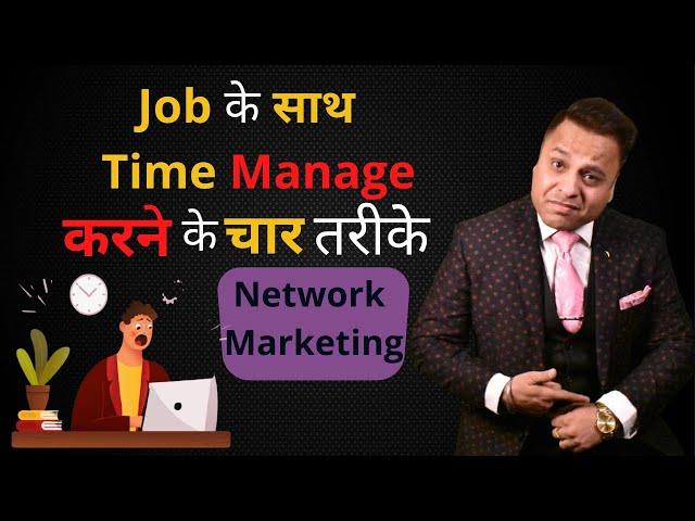 Job के साथ  Time Manage करन के चार तरीके | Network Marketing | Jatin Arora |
