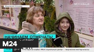 """Фестиваль """"Вам, любимые"""" стартовал в Москве - Москва 24"""