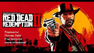 Red Dead Redemption 2 # 9 Массовое ограбление поезда
