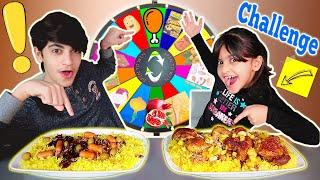 تحدي كبسة الدجاج بعجلة الحظ الغامضة 🍗🍚 زينب ضد رضا Mystery Wheel Of Chicken Kabsa Challenge