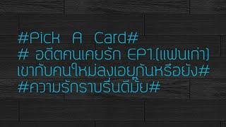 #Pick  A  Card#EP1.(แฟนเก่า)#เขากับเธอคนนั้นลงเอยและชีวิตราบรื่นดีมั๊ย#