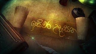 Res Vihidena Jeewithe - Isiwara Udesana  | 01st November 2016