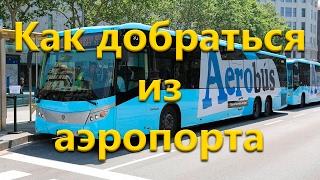 Из аэропорта в Барселону(Как добраться из аэропорта в Барселону Из аэропорта El Prat в Барселону днем идут автобусы 46 и 17, ночью 16 и..., 2017-02-12T19:21:49.000Z)