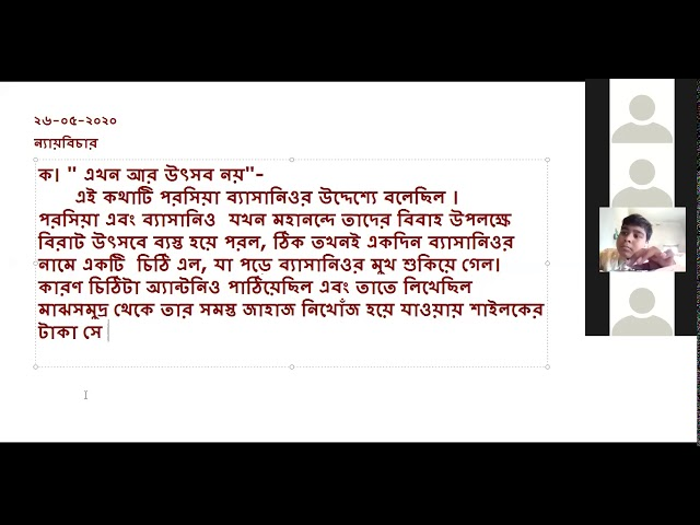 Online Classes | 26-05-2020 | STD 5 | Bengali | Chapter 1, Exercise