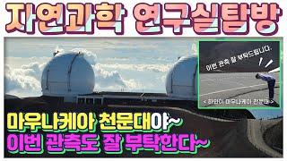 [연구뭐하지] 임명신 교수_서울대학교 '초기우주천체연구…