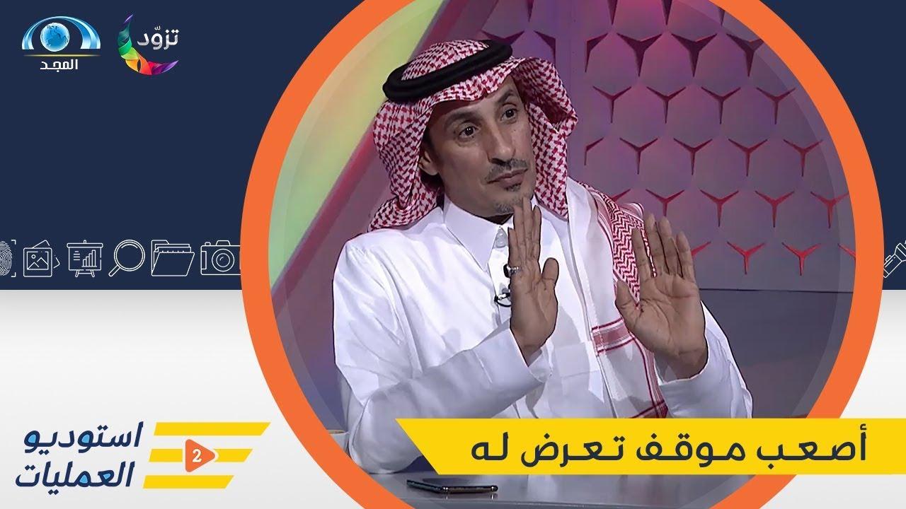 شبكة المجد:أصعب موقف تعرض له أ. سعود الشيباني