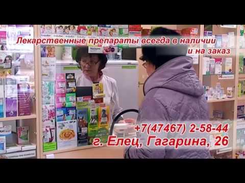 Аптека низких цен.Первое Маршрутное Телевидение Елец 2016