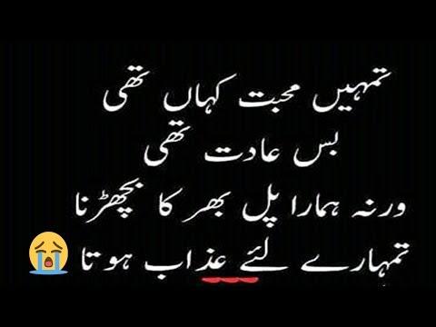 Heart Touching Collection of Two Line Poetry|Urdu sad Shyari|2 Line shayri|Rj Adeel Hassan|