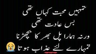 Heart Touching Collection of Two Line Poetry Urdu sad Shyari 2 Line shayri Rj Adeel Hassan 