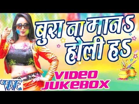 Bura Na Mana Holi Ha || Video JukeBOX || Bhojpuri Hot Holi Songs 2016 new