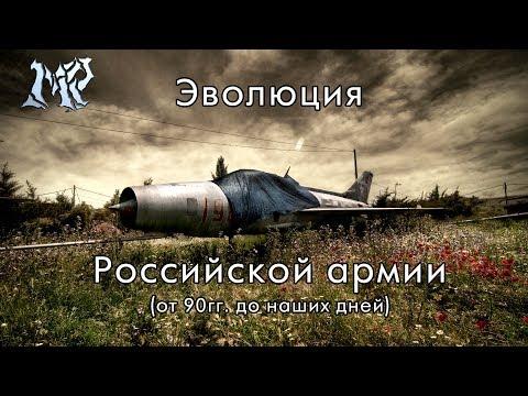 Эволюция Российской армии