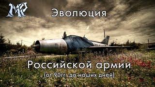 видео Российская армия – история. Часть 5