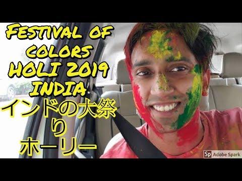 HOLI 2019 INDIA II インドの祭りホーリー II Rom Rom Ji