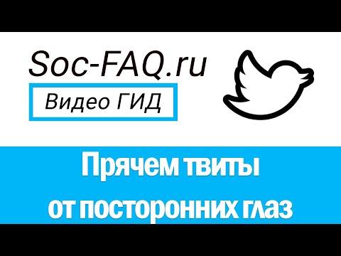 Как сделать аккаунт в твиттере закрытым