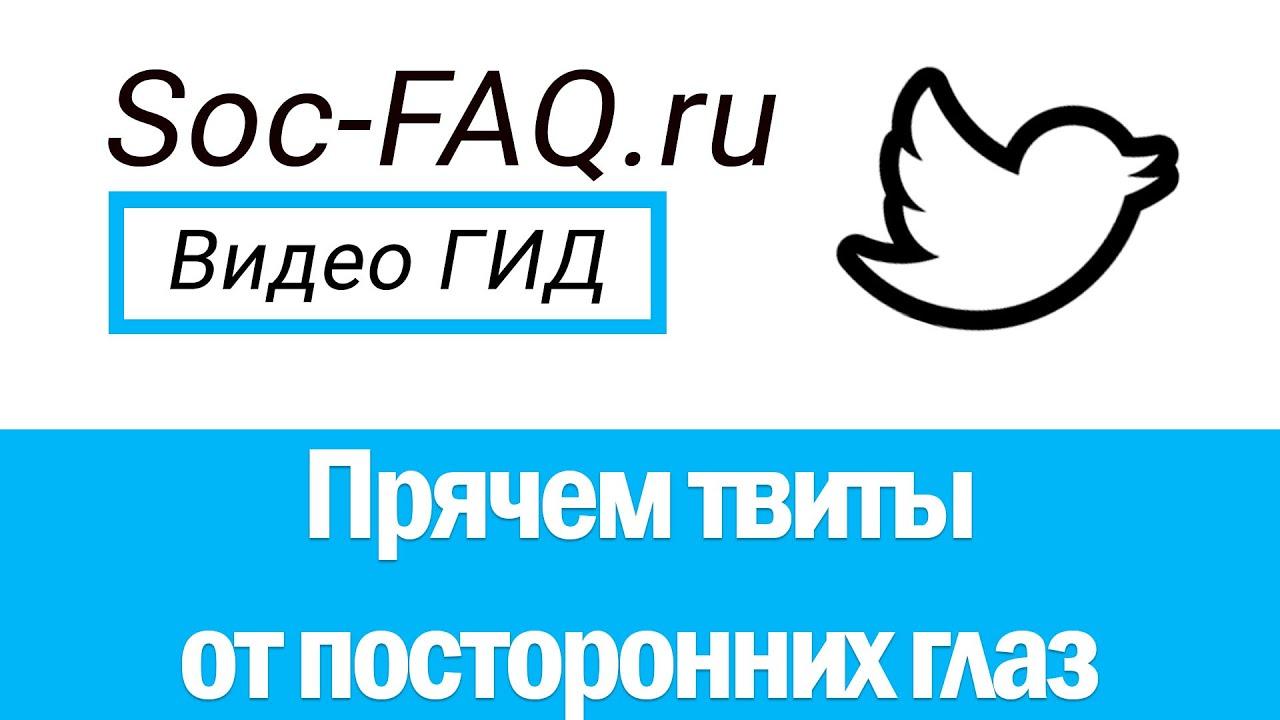 Как закрыть профиль в Твиттере и скрыть свою страницу?