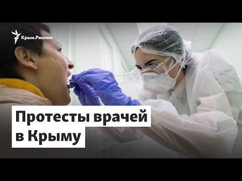 Протесты врачей в Крыму   Доброе утро, Крым