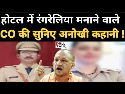 Download UP Police CO Sex Video: होटल में रंगरेलिया मनाने वाले CO Kripa Shankar को Yogi  ने किया सस्पेंड