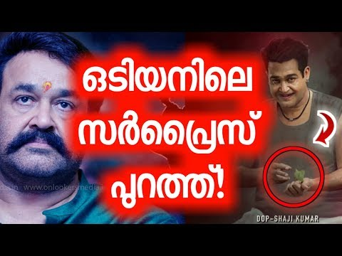 The Suspence of Odiyan is leaked? | Odiyan | Mohanlal