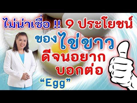 ไม่น่าเชื่อ !! 9 ประโยชน์ของไข่ขาว ดีจนอยากบอกต่อ | egg | พี่ปลา Healthy Fish