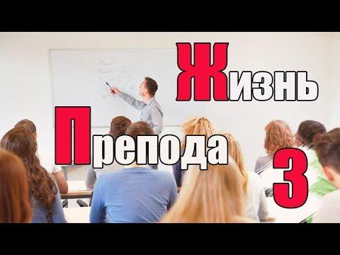 Жизнь преподавателя #3. Какие плюсы в работе преподавателя?