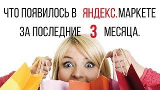 Новинки Яндекс Маркета за последние три месяца. Роман Завалин