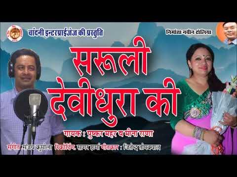 Latest Kumaoni Song Saruli devidhura ki Singer Pushkar Mahar n Meena Rana