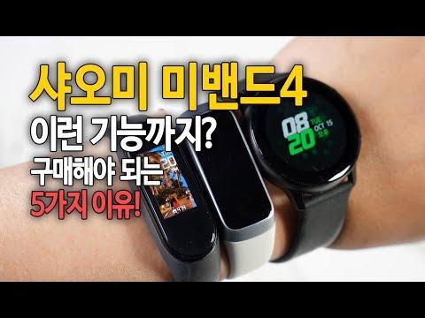 가격 & 성능에 놀라는 가성비 스마트밴드 샤오미 미밴드4 이런 기능까지? 리얼 한달 사용기