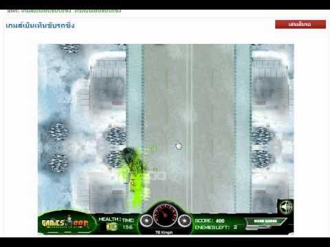 ตัวอย่างเกมส์เบ็นเท็นขับรถซิ่ง By Gangsiam
