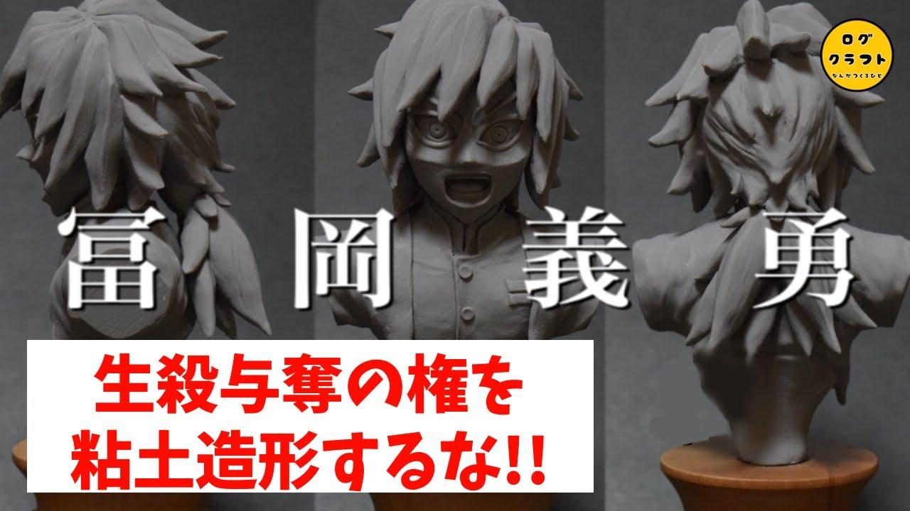 【鬼滅の刃】【粘土】生殺与奪の件(権)について炭治郎を説教している冨岡義勇さんの胸像を作ってみた