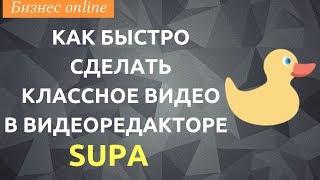 Как создать красивое короткое видео для соцсетей в сервисе SUPA