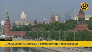 Коронавирус в России Первый день свободы после карантина что можно делать и чего еще нельзя