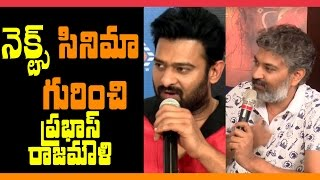 Prabhas and ss rajamouli about their next movies || #baahubali2 || #saaho