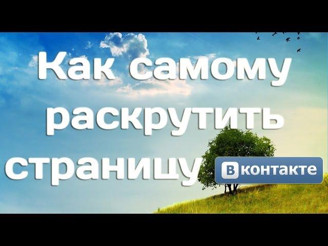 Как раскрутить свой сайт ВКонтакте